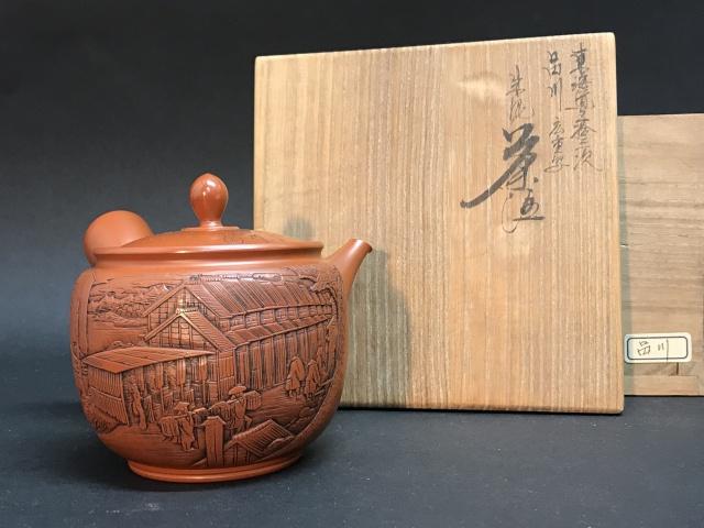 雪堂・壷堂 合作 常滑焼 朱泥 急須 煎茶器 東海道五十三次