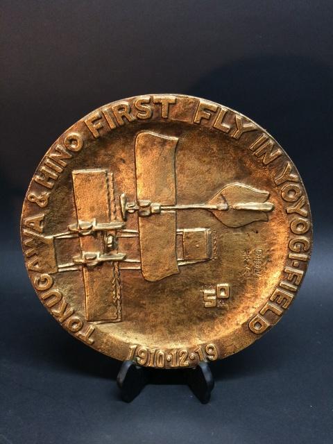 骨董品 小金丸幾久 青銅製プレート
