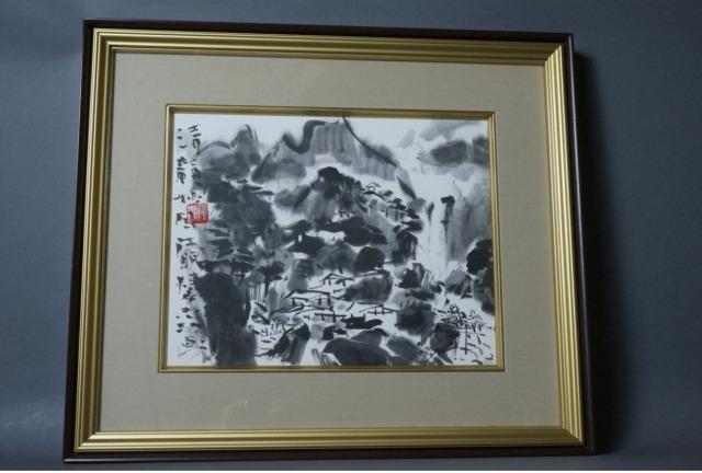棟方志功 水墨画 絵画 日本画 額物 山水 風景画